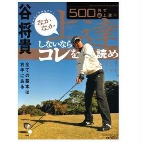500円で(必)上達2 谷将貴 アマチュアゴルファー なかなか上達しないならコレを読め