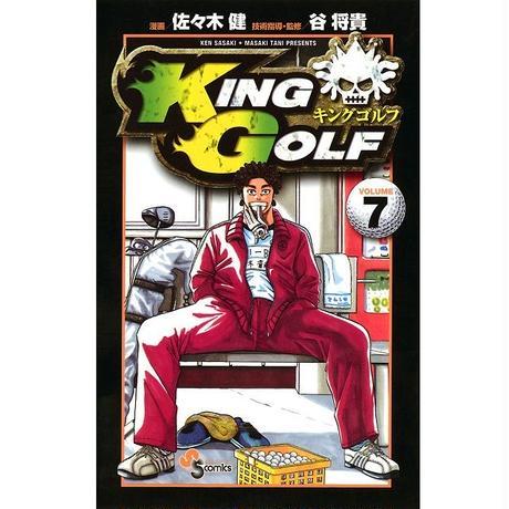 KING GOLF 7巻