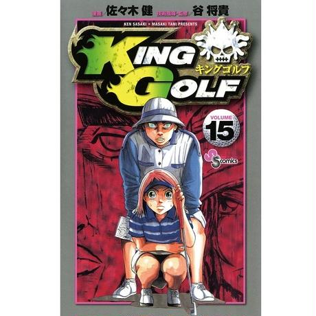 KING GOLF 15巻