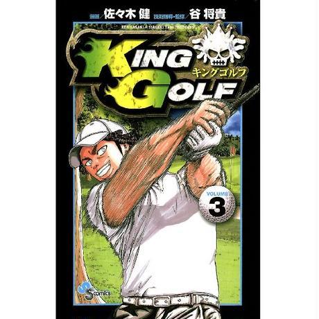 KING GOLF 3巻