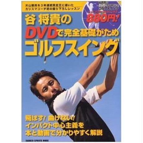 谷将貴のDVDで完全基礎がためゴルフスイング
