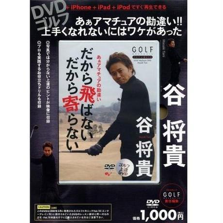 ゴルフ上達DVD ああアマチュアの勘違い だから飛ばないだから寄らない 谷将貴