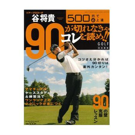 500円で(必)上達 谷将貴 90が切れなきゃコレを読め!!
