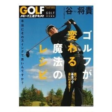 GOLFスピード上達テキスト 谷将貴 ゴルフが変わる魔法のレシピ