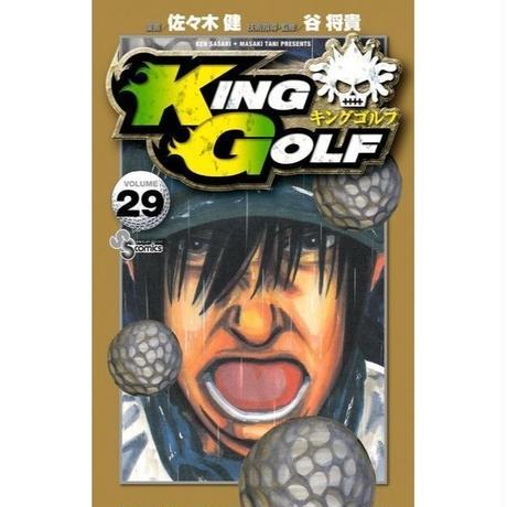 KINGGOLF 29巻