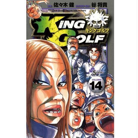 KING GOLF 14巻