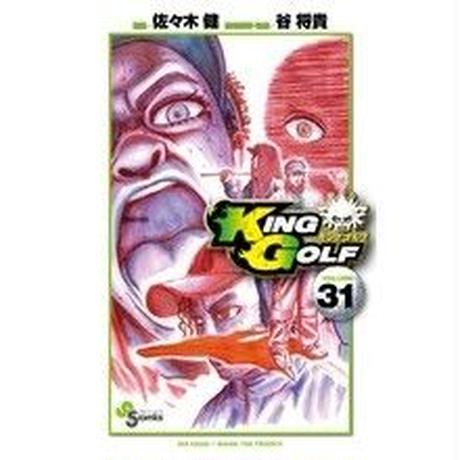 KING GOLF 31巻