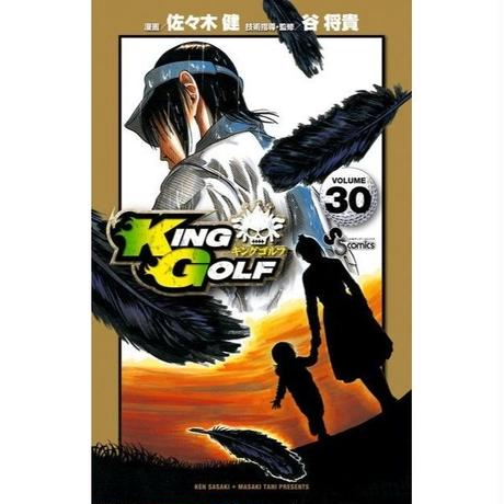 KING GOLF 30巻