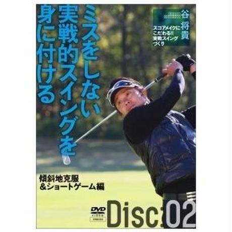 谷将貴 ゴルフ上達DVD スコアメイクにこだわる!! 実戦スイングづくり DISC2:ミスをしない実戦的スイングを身に付ける 傾斜地克服&ショートゲーム編
