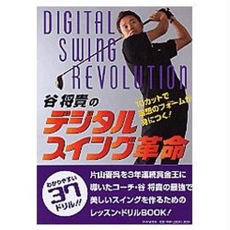 谷将貴のデジタルスイング革命