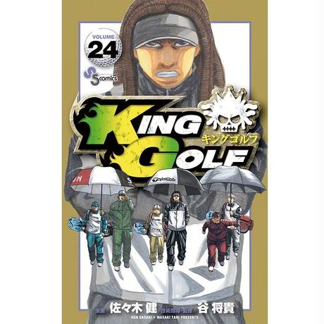 KING GOLF 24巻