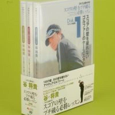 谷将貴 ゴルフ上達DVD BOX2 スコアの壁をブチ破る必勝レッスン