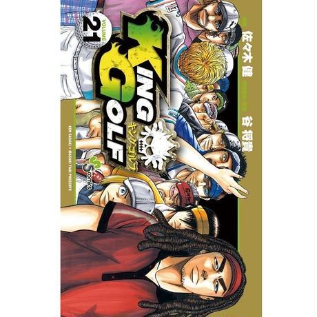 KING GOLF 21巻