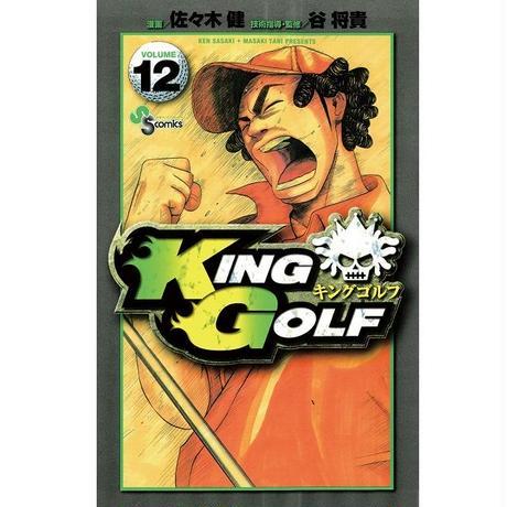 KING GOLF 12巻