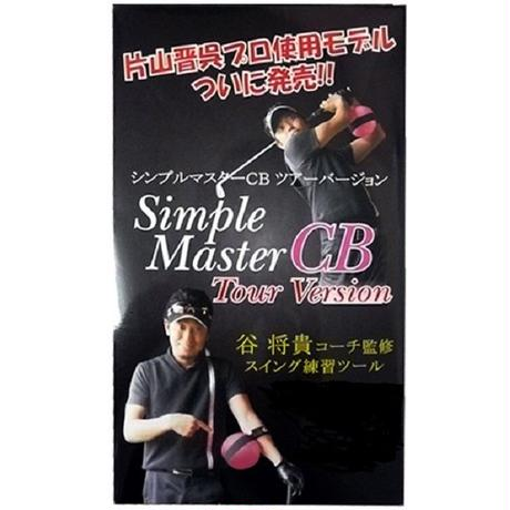 Simple Master CBTV