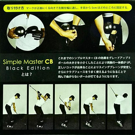Simple Master CB black edition