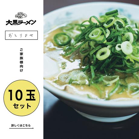 【定期便】大黒ラーメン | 京都伏見(10玉セット)