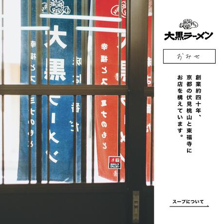 大黒ラーメン | 京都伏見(10玉セット)