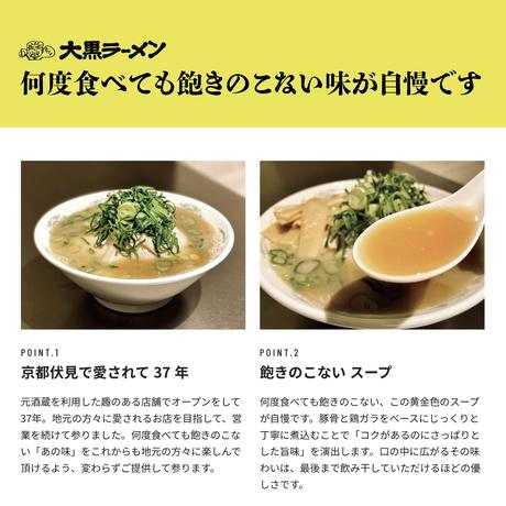 【定期便】大黒ラーメン | 京都(5玉セット)