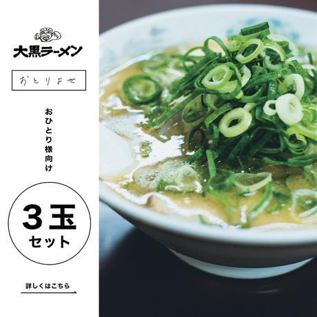 大黒ラーメン   京都伏見(3玉セット)