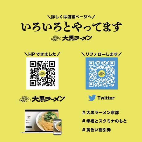 【定期便】大黒ラーメン | 京都(3玉セット)