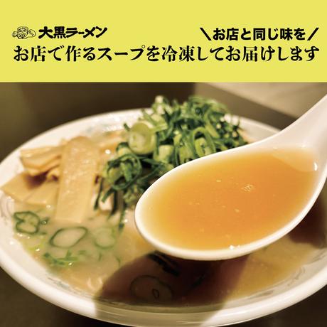 大黒ラーメン | 京都(10玉セット)