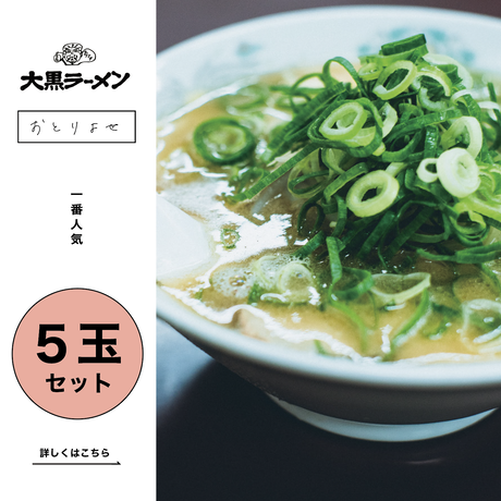 【定期便】大黒ラーメン   京都伏見(5玉セット)