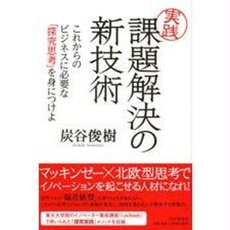 書籍販売 炭谷俊樹著「実践 課題解決の新技術」