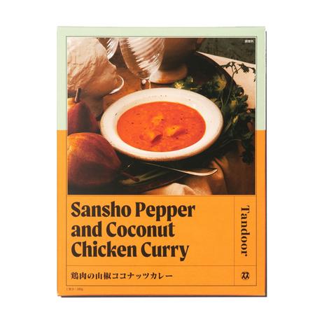 和魂印才たんどーる「鶏肉の山椒ココナッツカレー」