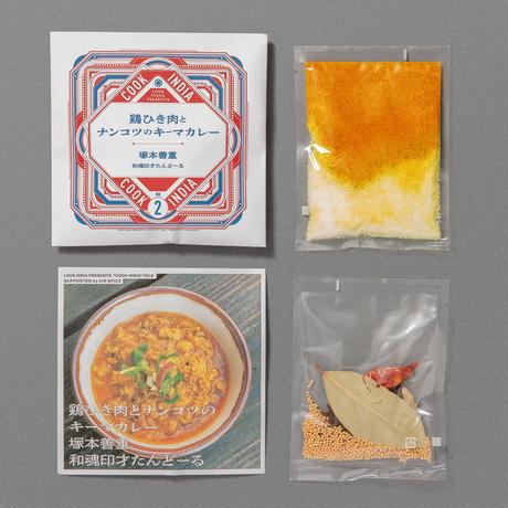 COOK INDIA:和魂印才たんどーる「鶏ひき肉とナンコツのキーマカレースパイスセット」