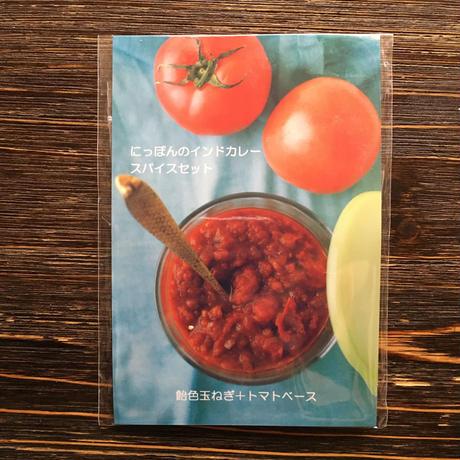 レシピ本を見て作ろう! 「にっぽんのインドカレースパイスセット  飴色玉ねぎ+トマトベース」