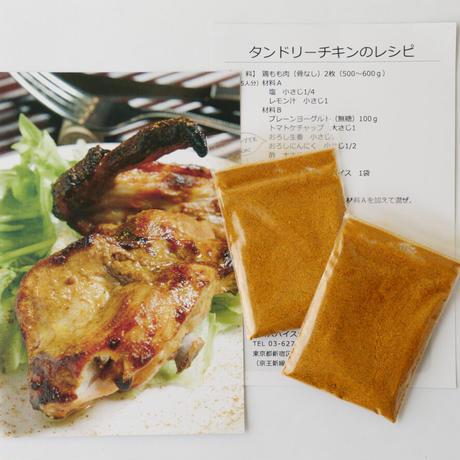 混ぜて、ねかせて、焼くだけ!「タンドリーチキンのスパイス」2袋入