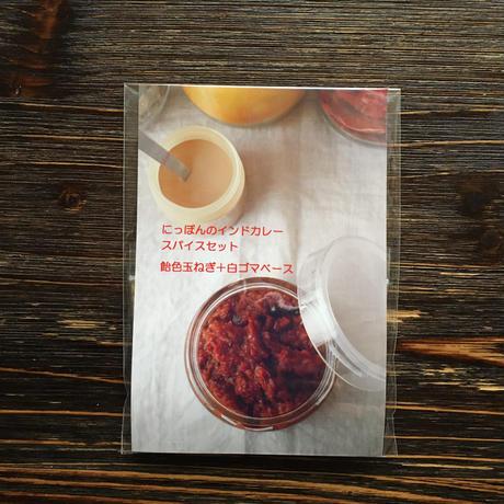 レシピ本を見て作ろう! 「にっぽんのインドカレースパイスセット 飴色玉ねぎ+白ゴマベース」