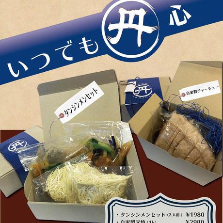 いつでも丹心|丹心麺(タンシンメン)2食入りセット