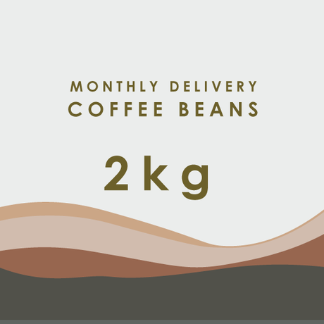 【Monthly Delivery】コーヒー豆 定期配送サービス (2kg )