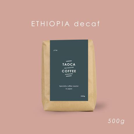 500g DECAF エチオピア シャキソ [カフェインレス] 中深煎り