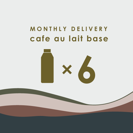 "【Monthly Delivery】カフェオレベース ""6本"" 定期配送サービス"