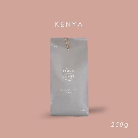 250g ケニア カルマンディ  中深煎り