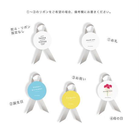 【SPRING GIFT】コーヒー豆×ゴールドフィルターセット