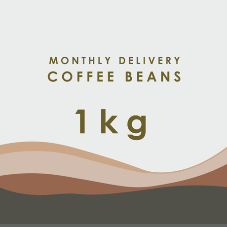 【Monthly Delivery】コーヒー豆 定期配送サービス (1kg)