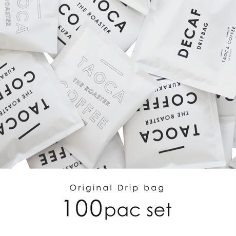 【お得用】ドリップバッグ [ 100個セット]