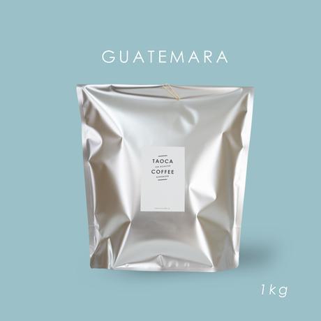1kg グアテマラ カルモナ 深煎り