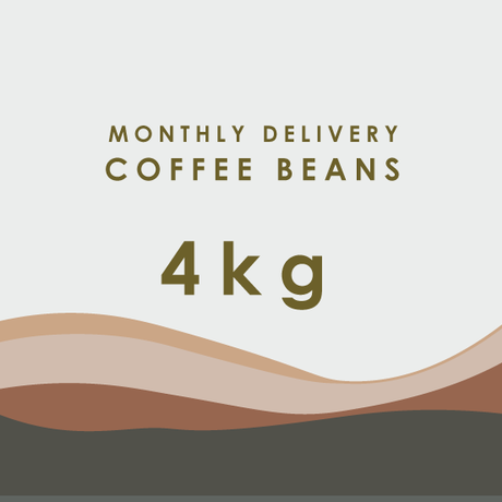 【Monthly Delivery】コーヒー豆 定期配送サービス (4kg )