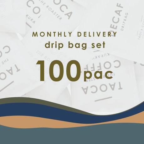 """【Monthly Delivery】ドリップバッグ """"100個"""" 定期配送サービス"""