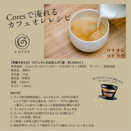 【CORES 】ゴールドフィルター C286 (2-8杯用)