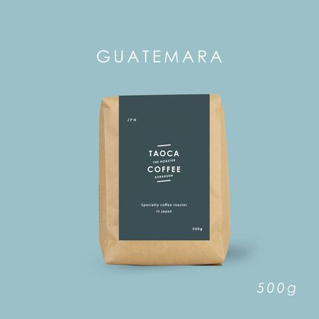 500g グアテマラ カルモナ 深煎り