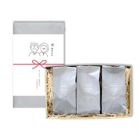【敬老おすすめギフト】コーヒー豆250g 3種セット