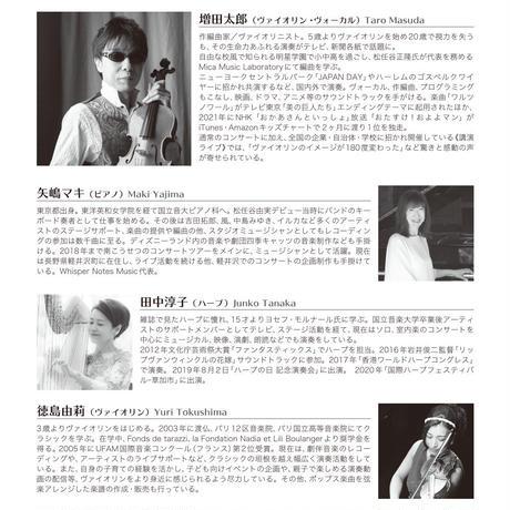 2021/7/2公演「Happy Taro Carnival 2021」チケット【小学生以下】