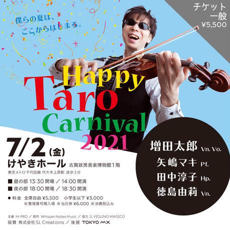 2021/7/2公演「Happy Taro Carnival 2021」チケット【一般】