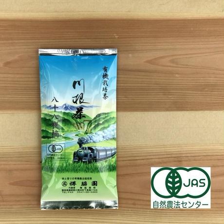 有機栽培茶 八十八夜摘(内容量: 100g)